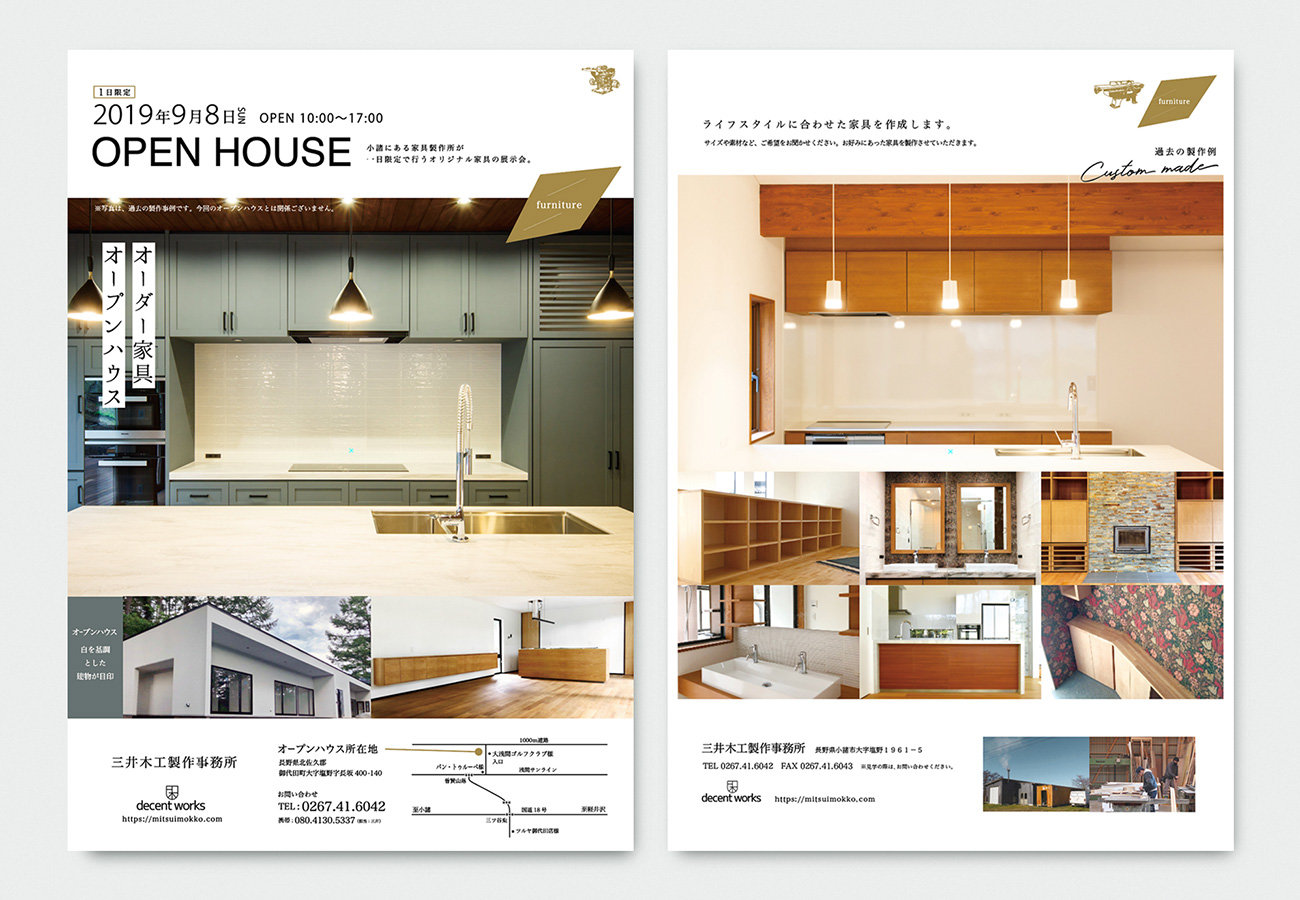 OPEN HOUSE パンフレット(A4)