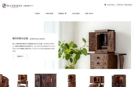 軽井沢彫の仏壇