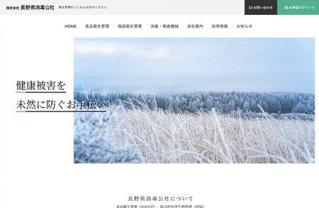 株式会社長野県消毒公社